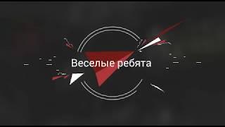 Веселые ребята)))))))
