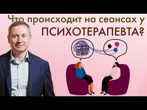 КАК ПРОХОДИТ ПСИХОТЕРАПИЯ? | Чего ждать от сеанса психотерапии?
