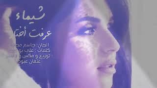 تحميل و استماع عرفت اختار / شيماء سليمان / حصرياًجديد 2019 ???? MP3