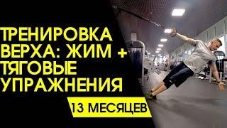 Тренировка верха: жимовые и тяговые упражнения. Тренировка гандболиста. Накопительный этап.