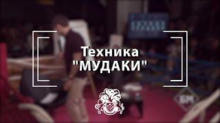 [БМ] Техника Мудаки