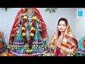 Maiya Ji Tere Dar Pe; Anshika Chauhan; Devi Bhajan