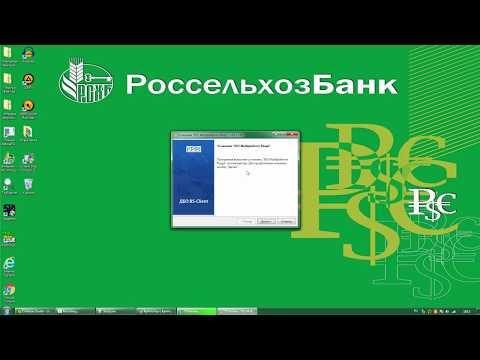 Интернет-клиент Россельхозбанка