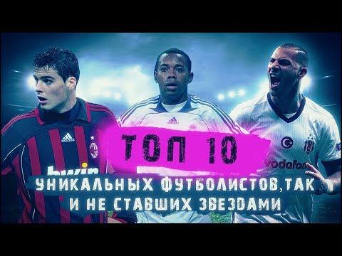ТОП 10 уникальных футболистов,так и не ставших звездами