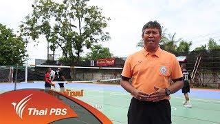 Thai PBS Youth Sepak Takraw Men Series 2017 - การฝึกเสิร์ฟตะกร้ออย่างง่ายๆ