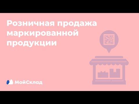 Видеообзор Касса МойСклад