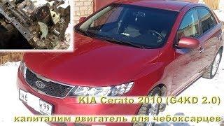 KIA Cerato 2010: капиталим двухлитровую версию!