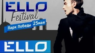 Roma Kenga -Ты будешь счастливой (Ello Festival)