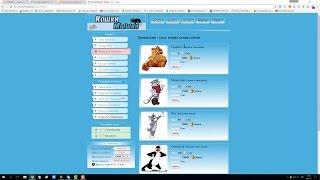 Игра Кошки Мышки с выводом денег
