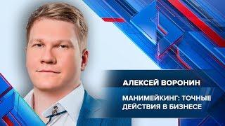 Манимейкинг: точные действия в бизнесе | Вебинар с Алексеем Ворониным | Университет СИНЕРГИЯ