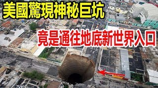 美國驚現神秘巨坑,竟是通往地底新世界入口,中國專家驚呼:地底人竟真存在!
