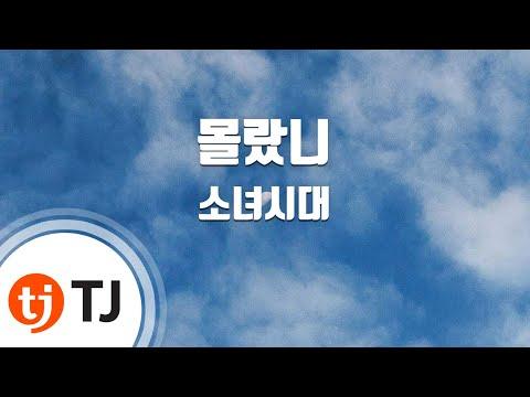 [TJ노래방] 몰랐니 - 소녀시대-Oh!GG / TJ Karaoke (видео)