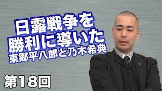 第18回 日露戦争を勝利に導いた東郷平八郎と乃木希典