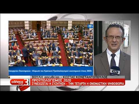 Συνεχίζεται η συζήτηση στη Βουλή για τον προϋπολογισμό του 2020 | 15/12/2019 | ΕΡΤ