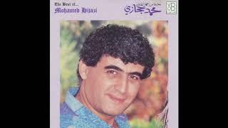 ناعم يا حرير- محمد حجازي Mohamed Hijazi - NA3EM YA HARIR Lebanese 80s تحميل MP3