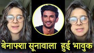 Benafsha Soonawalla Emotional On Sushant Singh Rajput's News