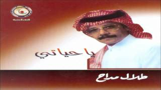 اغاني طرب MP3 طلال مداح / بشويش عاتبني / البوم يا حياتي 3 تحميل MP3