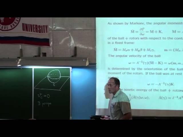 Болотин С.В. Задача оптимального управления катящимся шаром с помощью роторов
