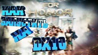 Как запустить For Honor  на Directx 10