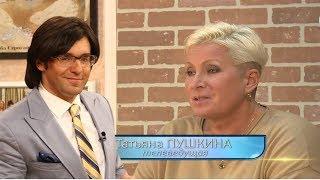 Пушкина о тяжбах и дрязгах Малахова (16.08.2017)