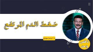 ضغط الدم المرتفع برنامج ناقص واحد مع الدكتور أسامة  حجازى