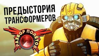 Разбор полётов. Transformers: War for Cybertron