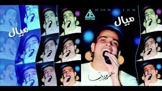 تحميل اغاني Amr Diab - Awel Ma2ol / عمرو دياب - اول ما اقول MP3