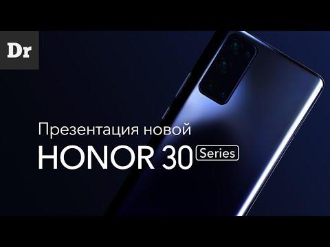 ПРЕЗЕНТАЦИЯ И РАСПАКОВКА HONOR 30 PRO+