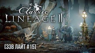 [ЗЗВ Лайт #15] Обзор Lineage 2 Classic