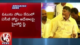 Cash For Vote Case | High Court Stays ACB Court Order Against AP CM Chandrababu | V6 News