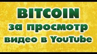Bitcoin за просмотр видео
