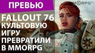 Fallout 76. Культовую игру превратили в MMORPG. Превью