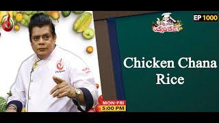 Chicken Chana Rice Recipe | Aaj Ka Tarka | Chef Gulzar I Episode 1000