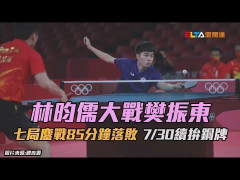 桌球小將林昀儒迎戰世界球王樊振東,真的可惜