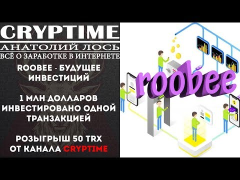 Roobee - БУДУЩЕЕ В МИРЕ ИНВЕСТИЦИЙ