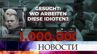 В Германии создан специальный сайт, где размещают фотографии участников протестов.