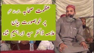 Allama Dr. Syed Saeed Ibrahim Shah Bayan | Darul uloom Zakariya | علامہ ڈاکٹر سید ابراہیم شاہ |