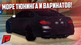 КУПИЛ BMW M4! МОРЕ ТЮНИНГА И ВАРИАНТОВ! ЧТО В ИТОГЕ? (MTA   Radmir)