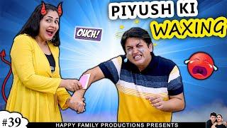 PIYUSH KI WAXING | पीयूष की वैक्सिंग | Husband vs Wife | Couple Challenge | Ruchi and Piyush