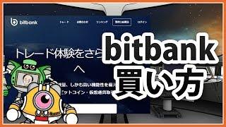 ビットバンク/bitbank買い方、使い方&安く買うコツ、注意点など解説。売り方も/仮想通貨・使い方