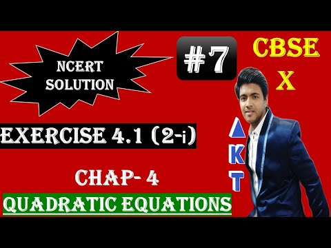 #7 | QUADRATIC EQUATIONS | CBSE(Full Course) | Class X |NCERT Textbook Solution | Exercise 4.1 2(i)