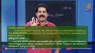 Standard 9   Social Studies   Class – 08