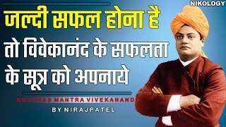जल्दी सफल होने के लिए स्वामी विवेकानंद के सफलता सूत्र अपनाये | Success Mantra Swami Vivekananda - Download this Video in MP3, M4A, WEBM, MP4, 3GP