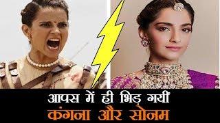 Kangna Ranaut ने Sonam Kapoor को सुनाई खरी खरी I MeToo I Vikas Bahl I