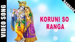 Koruni So Ranga Bhajan