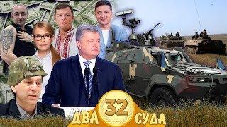 """Скандал із розкраданням коштів Укроборонпрому: Хто винен? ШОУ """"ДВА СУДА"""" 32 серія"""