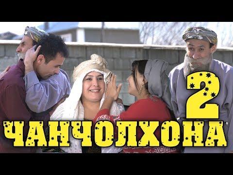 Бобои Мерган, Файзали ва Шукрона - Чанчолхона Кисми 2 Бомба