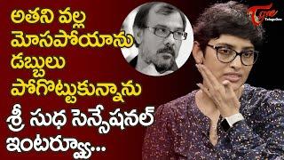 Actress Sri Sudha Sensational Interview on Issue with Shyam K Naidu | TeluguOne