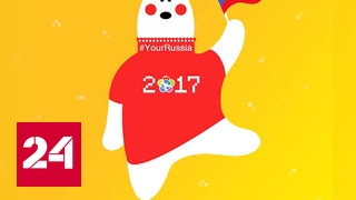 Талисман Всемирного фестиваля молодежи и студентов выберут пользователи Интернета
