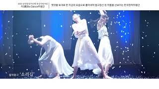 2020공연장상주단체 육성지원사업 한국전통문화전당 상주단체-두(頭:Do)댄스무용단 영상 섬네일